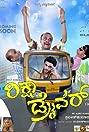 Rickshaw Driver (2013) Poster