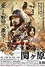 Sekigahara (2017) Poster