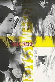 Erosu purasu gyakusatsu (1969)