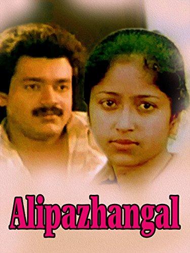 Aalippazhangal ((1987))