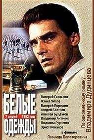 Belye odezhdy (1991)