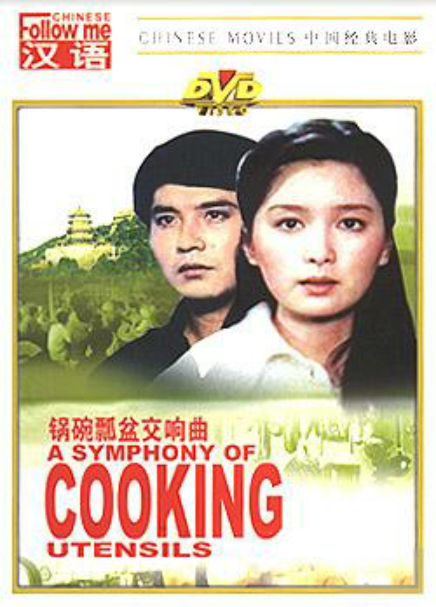 Guo wan piao pen jiao xiang qu ((1983))