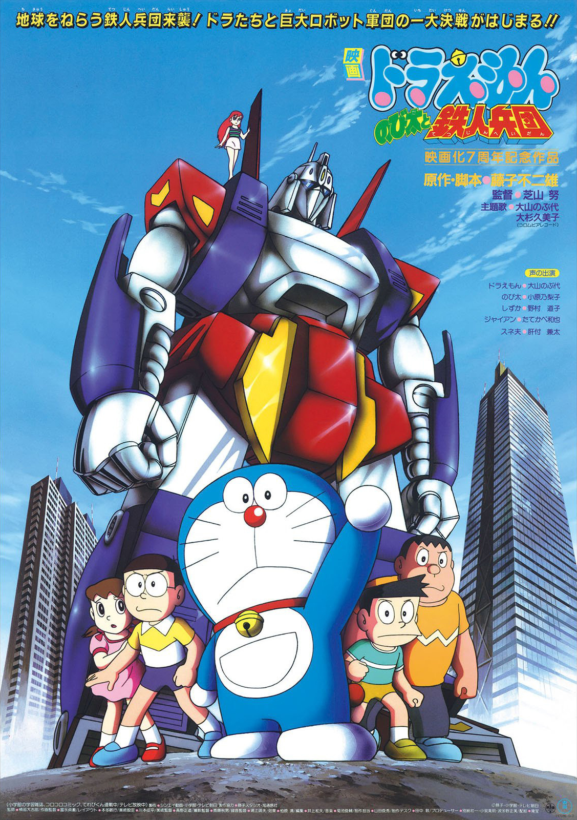 Doraemon: Nobita and the New Steel Troops: Winged Angels (2011) Hindi Dubbed