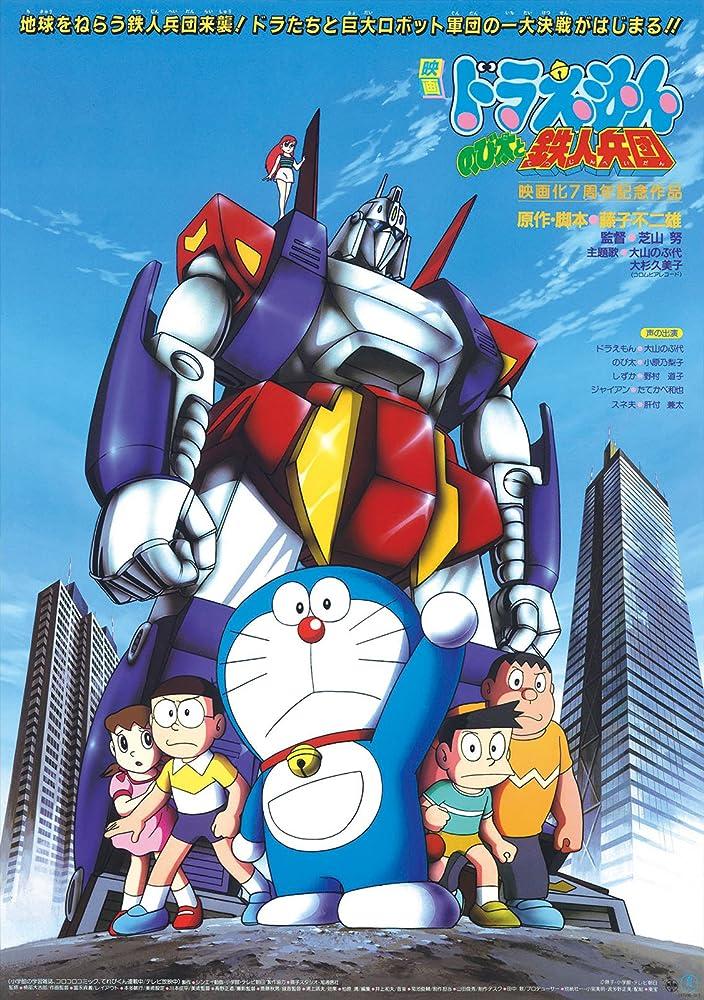 哆啦A夢:大雄與鐵人兵團