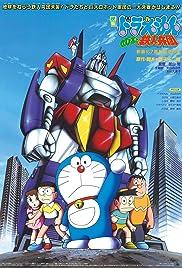 Doraemon: Nobita to tetsujin heidan Poster