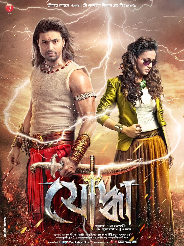 Yoddha The Warrior (2014) Bengali Full Movie Orginal HDRip  – 1080P – x264 – 1.8GB – Download