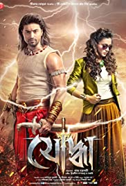 Yoddha The Warrior Poster