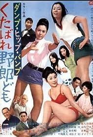 Dump, hip, bump: Kure bare yarô-domo (1969)