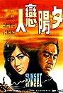 Xi yang lian ren (1971) Poster