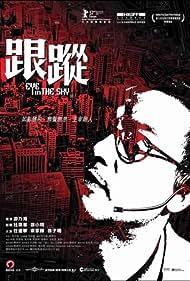 Gun chung (2007)