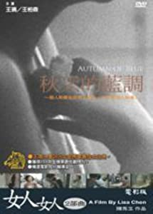 New movie torrents to download Qiu tian de lan diao Taiwan 2160p]