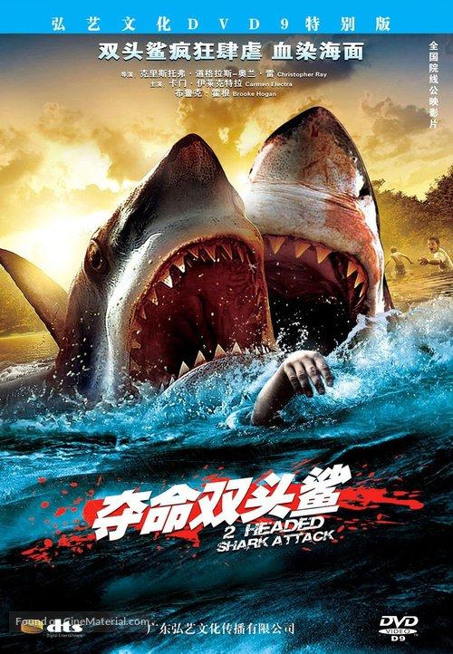 2-Headed Shark Attack (2012)