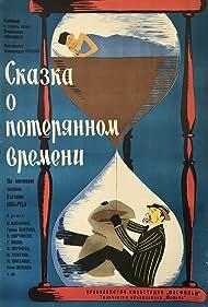 Skazka o poteryannom vremeni (1964) Poster - Movie Forum, Cast, Reviews