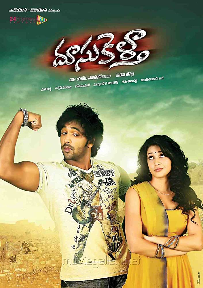 Doosukeltha (2013) Hindi Dubbed
