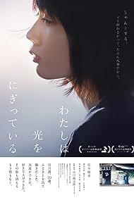 Honoka Matsumoto in Mio on the Shore (2019)