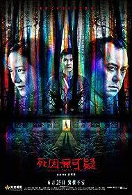 Anthony Chau-Sang Wong, Karena Kar-Yan Lam, and Carlos Chan in Sei yan mou ho yi (2019)