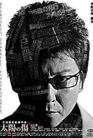 Taiyô no kizu (2006)