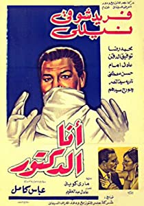 Website to watch free old movies Ana al-doctor 2160p]