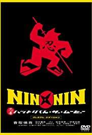 Nin x Nin: Ninja Hattori-kun, the Movie Poster