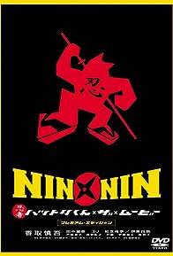 Primary photo for Nin x Nin: Ninja Hattori-kun, the Movie