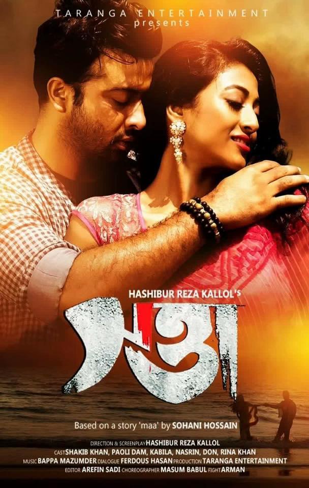Swatta 2018 Uncut Bengali 1080p