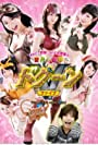 Kodai shôjo-tai Dogûn V (2010)