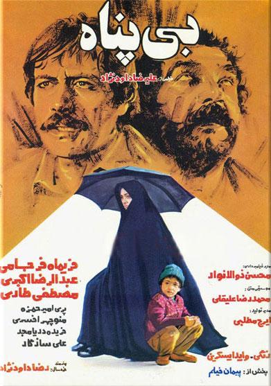 Bipanah ((1987))