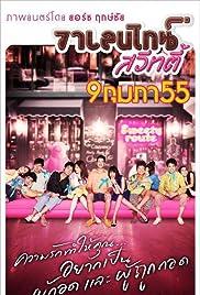 Valentine Sweety Poster