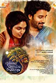 Bhoomiyile Manohara Swakaryam (2020) HDRip Malayalam Full Movie Watch Online Free