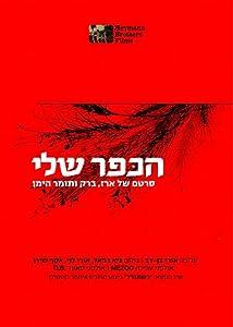 Watching international movies My village Israel [Ultra]