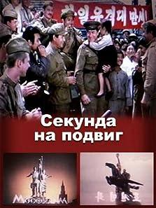 Sekunda na podvig (1985)