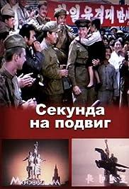 ##SITE## DOWNLOAD Sekunda na podvig (1986) ONLINE PUTLOCKER FREE