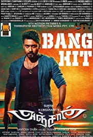 Watch Movie  Anjaan (2014)