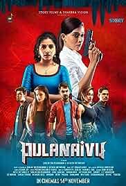 Pulanaivu (2019) HDRip tamil Full Movie Watch Online Free MovieRulz