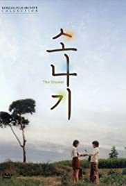 Sonagi (1979) Poster - Movie Forum, Cast, Reviews