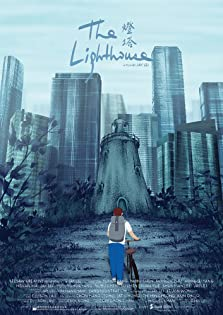 The Lighthouse (II) (2019)