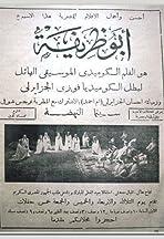 Abu Zarifa