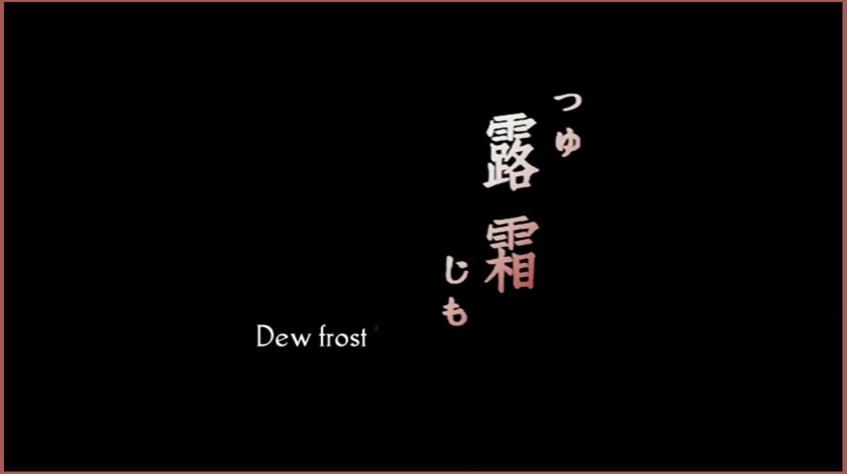 Koi kaze (2004)