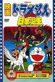 Doraemon: Nobita no Nihon tanjô Poster