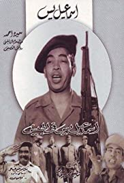 Ismail Yassine fil geish(1955) Poster - Movie Forum, Cast, Reviews