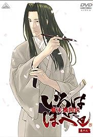 Shureiki Unleashed Poster