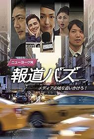 Yuki Matsuzaki, Yurie Collins, Tetsuo Kuramochi, Maho Honda, and Gen Parton-Shin in HodoBuzz (2020)