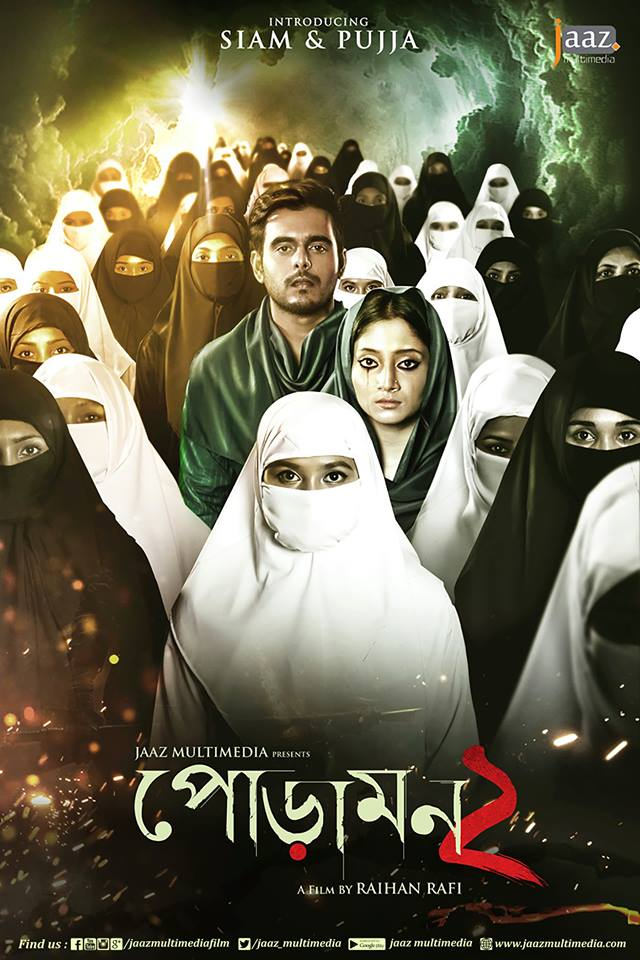 Poramon 2 (2018) Bangla Full Movie 480p, 720p, 1080p Download