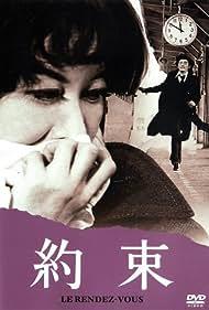 Keiko Kishi in Yakusoku (1972)