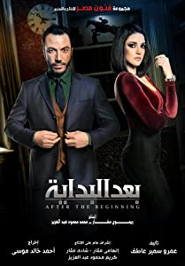 Baad Al Bedaya download movie free