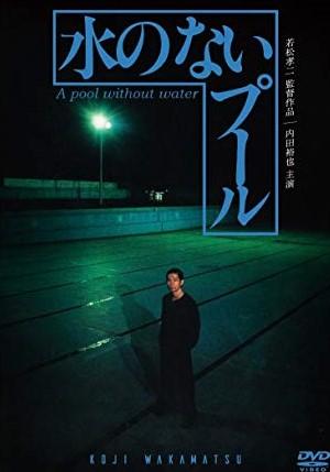 Mizu no nai puuru (1982)