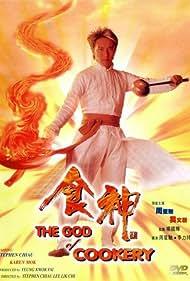 Sik san (1996)