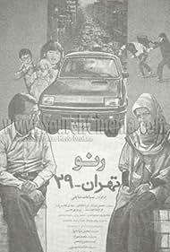 Renault Tehran 29 (1990)
