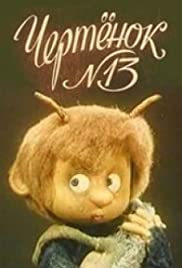 The Imp N13 Poster