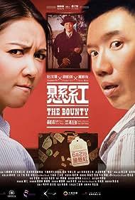 Xuan hong (2012)